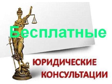 Юридические консультации в Новокузнецке