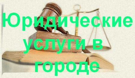 Юридические услуги в Новокузнецке