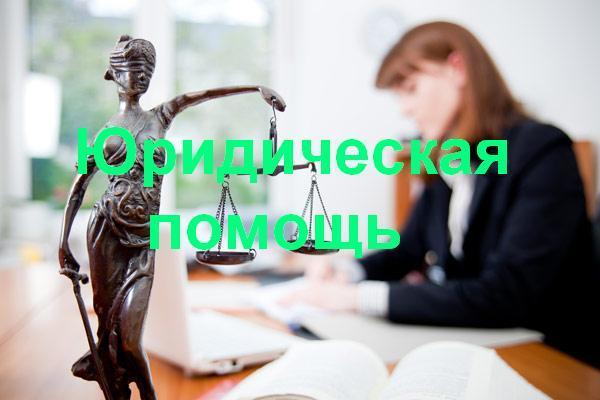 Юридическая помощь в Новокузнецке