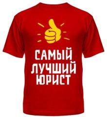 Услуги юриста в Новокузнецке